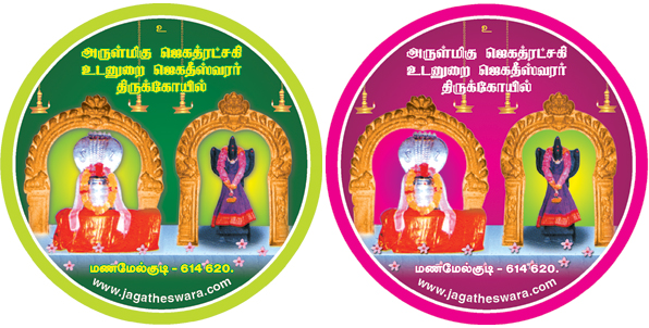 jagatheswara sticker